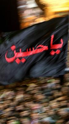 عکس زمینه پرچم یاحسین